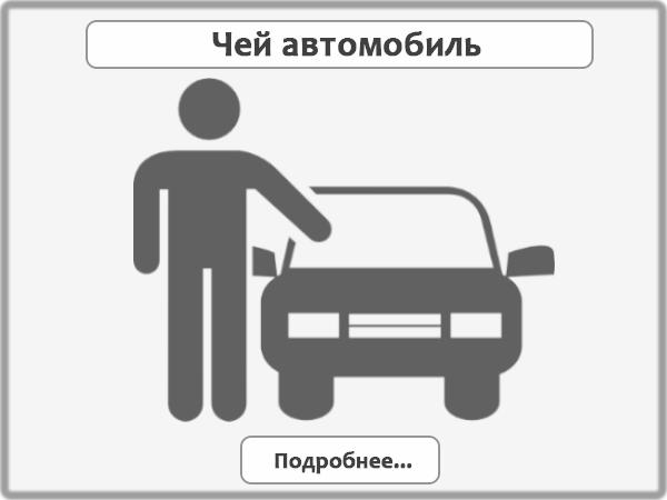 чей автомобиль